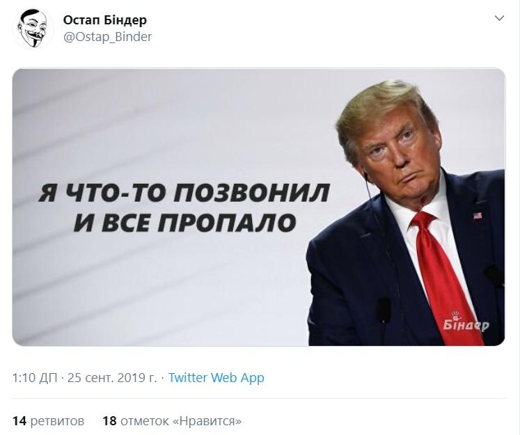 При Порошенку такого не було: у мережі активно жартують з приводу імпічменту Трампа. ФОТО