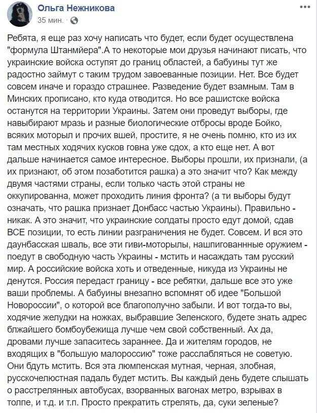 Розведення військ на Донбасі буде не капітуляцією, а ще гірше, – блогер