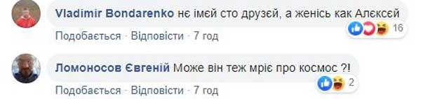 """Чоловік головбуха """"95 кварталу"""" за три місяці президентства Зеленського зробив неймовірну кар'єру"""