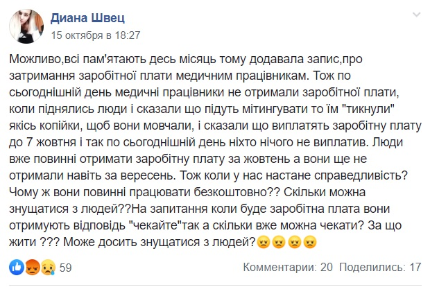 """""""За що нам жити?"""": на Чернігівщині медпрацівники два місяці не отримують зарплату. ФОТО"""