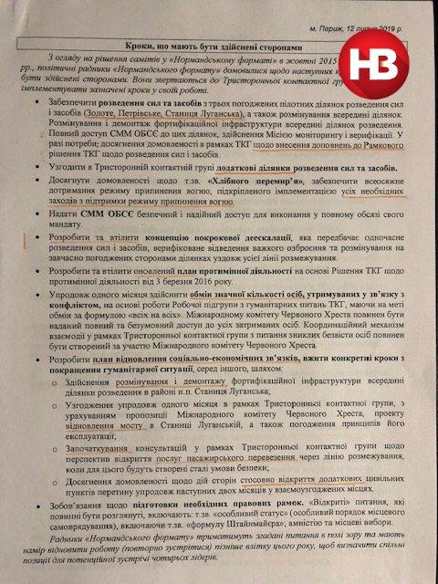 """У Зеленського погодилися на """"формулу Штайнмаєра"""" ще до виборів у Раду. ФОТО"""