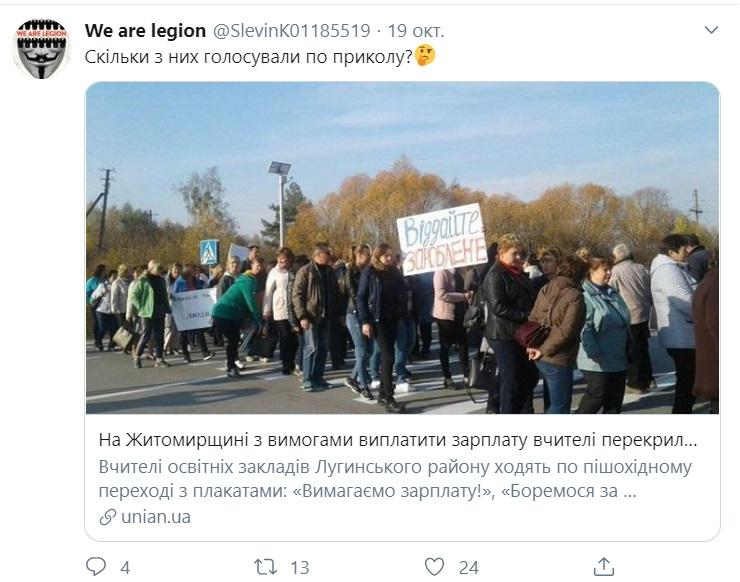 Святкують кінець епохи бідності: у мережі висміяли протести вчителів на Житомирщині. ФОТО
