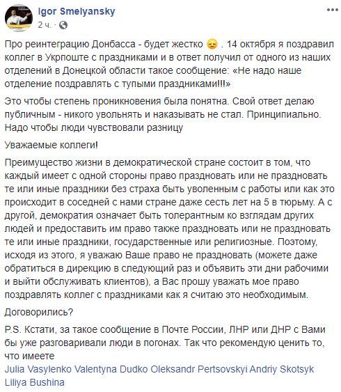 На Донеччині поштове відділення назвало 14 жовтня «тупим святом», Укрпошта відмовилася їх звільняти