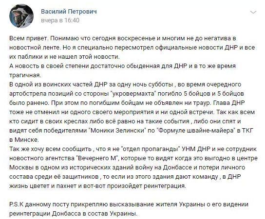 Бойовики повідомили, що українські військові знищили 5 російських найманців