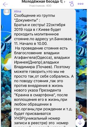 """Московський патріархат готує акції протесту проти Зеленського через """"Країну в смартфоні"""""""