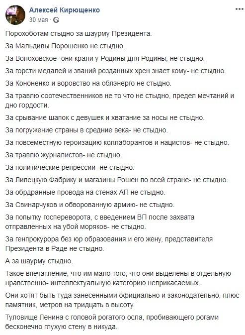 """Кирющенко, який може очолити Держкіно, вважає воїнів УПА """"нацистами"""" і підтримує російських комуністів"""