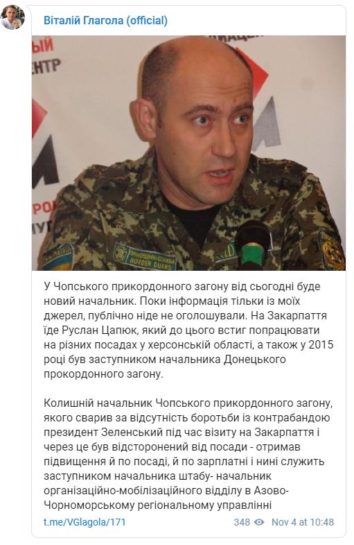 Прикордонник, якого Зеленський звільнив під час візиту на Закарпаття, пішов на підвищення