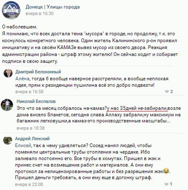 Окупований Донецьк потопає у смітті та нечистотах