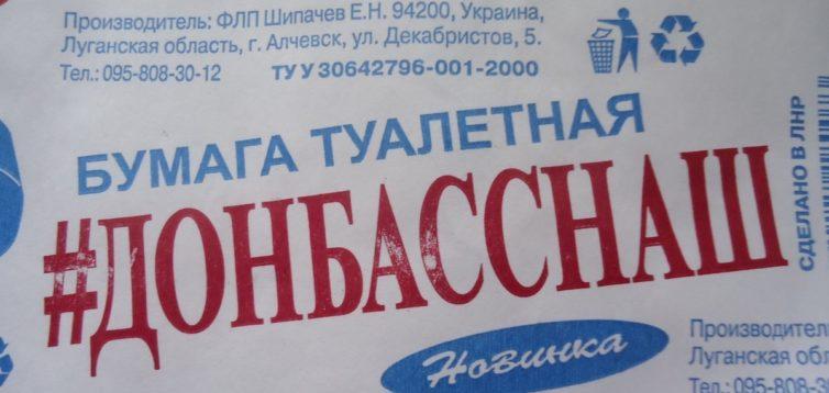 """На Луганщині бойовики випустили туалетний папір """"#Донбасснаш"""". ФОТО"""