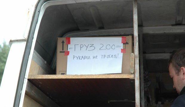"""Два автобуси """"вантаж 200"""" вивезли з ОРДЛО в РФ"""