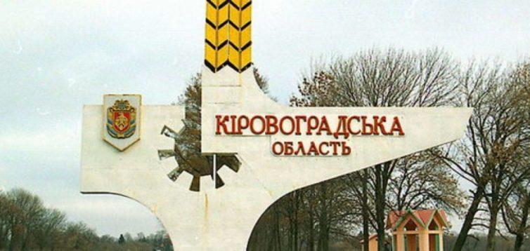 Конституційний суд: Кіровоградська область може стати Кропивницькою