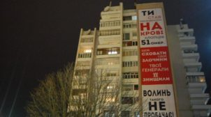 Банер-звернення зі звинуваченнями президента з'явився в Луцьку