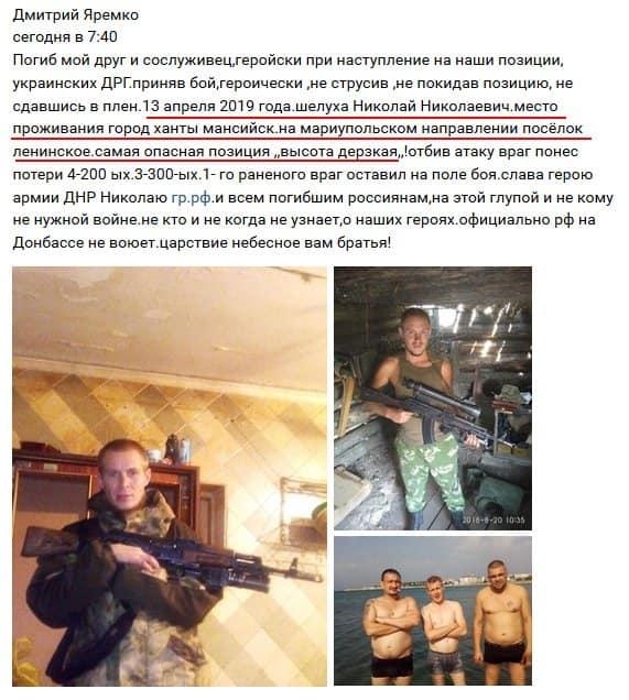 На Донбасі ліквідували терориста з Росії. ФОТО