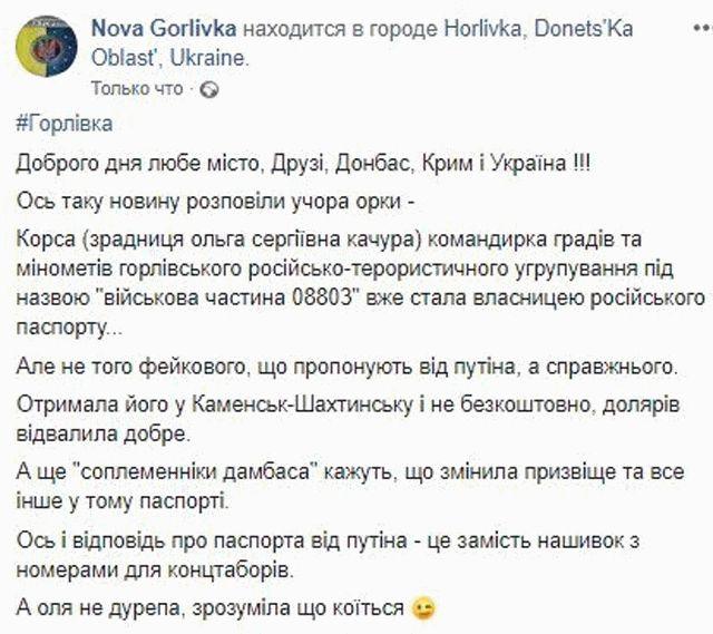 Перепис гарматного м'яса: бойовики ОРДЛО вже бояться російських паспортів
