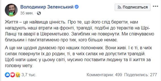 """Авіакатастрофа в """"Шереметьєво"""": Зеленський висловив свої співчуття"""