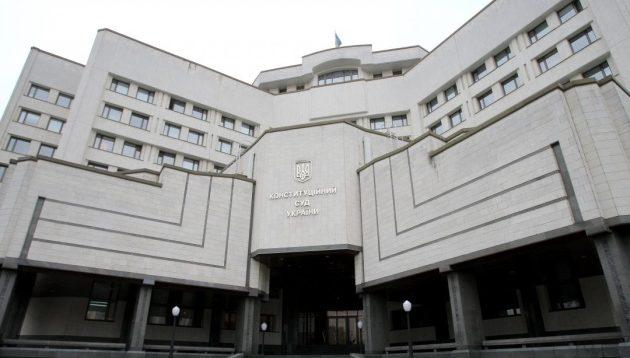 ЗМІ: КСУ визнав конституційним указ про розпуск Ради