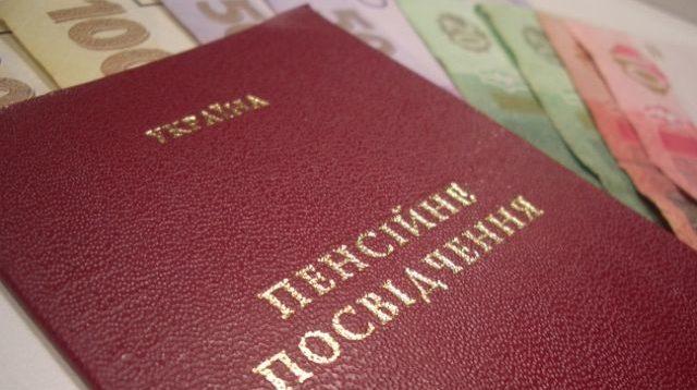 Українці можуть виходити на пенсію за новими правилами, – рішення КС