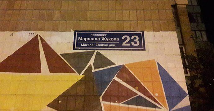 У Харкові серед ночі невідомі на проспекті Григоренка почали вішати таблички з ім'ям Жукова. ВІДЕО