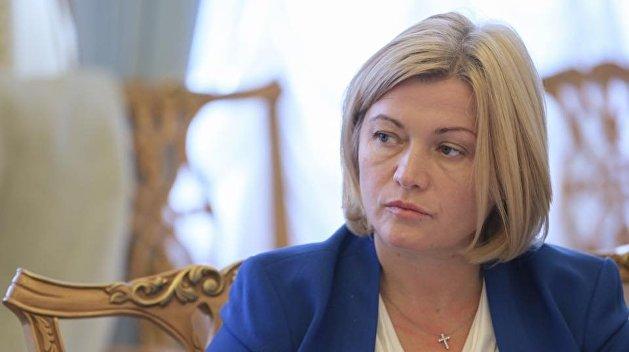 """""""Самі винні"""": Геращенко назвала причину великої поразки на виборах"""