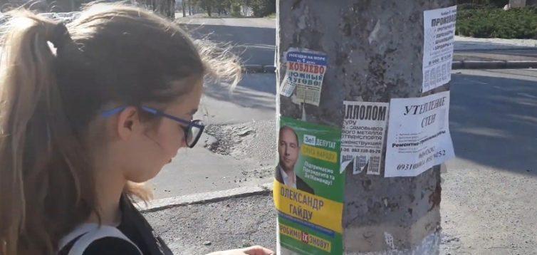 """У Миколаєві кандидат від """"Слуги народу"""" змушує дітей незаконно розклеювати свою агітацію. ВІДЕО"""