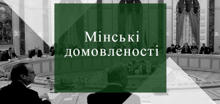 """Ні моя команда,ні я не підписували цей """"Мінськ"""" – Зеленський"""
