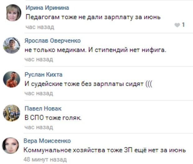 """Бойовики """"ДНР"""" обдурили людей з підвищенням зарплати"""
