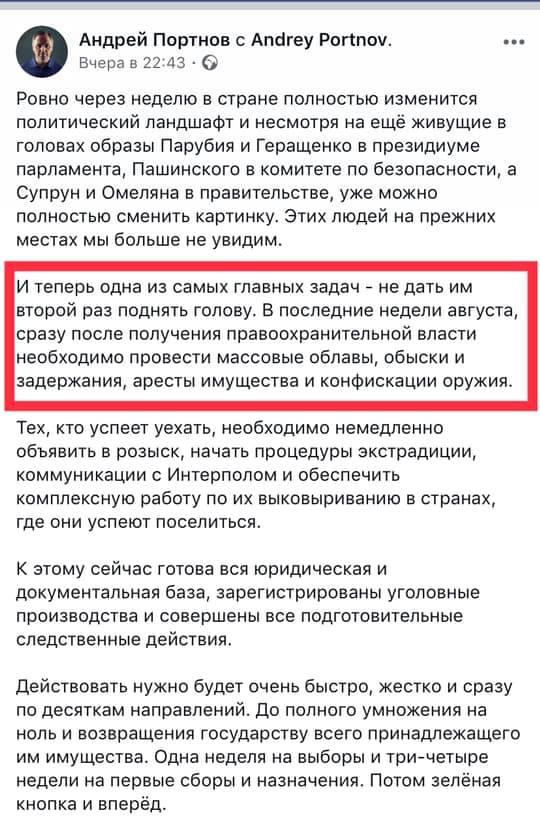 """""""Заарештовувати і відбирати все, щоб не підняли голову"""": Портнов закликав почати репресії проти патріотів"""