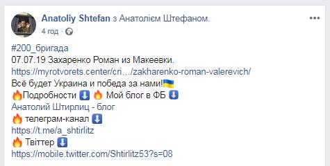 Подробности ликвидации боевика Захарченко попали в сеть