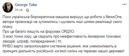 """NewsOne готує новий телеміст та хоче запросити на ефір ватажків """"Л/ДНР"""""""