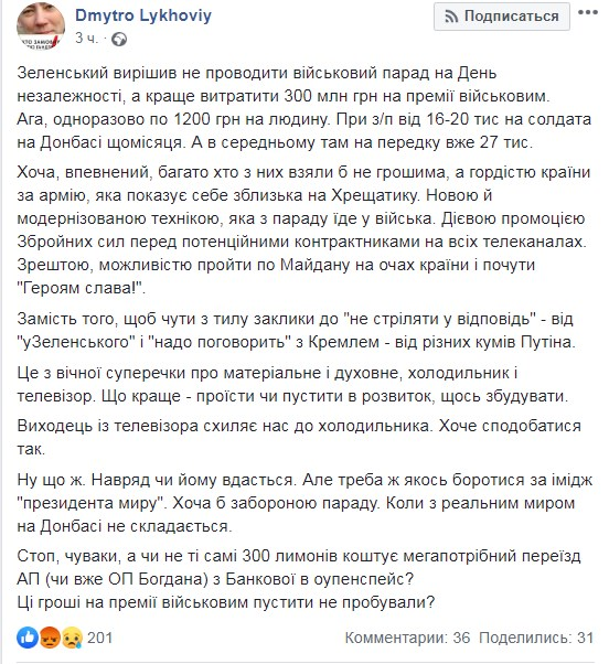 """""""Може ще продати танки та літаки?"""": українців обурила ініціатива скасувати військовий парад"""