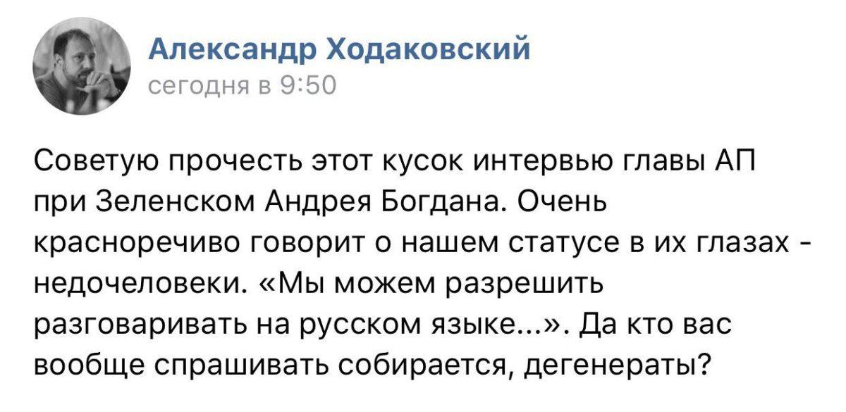 """Бойовики назвали команду Зеленського """"дегенератами"""" через російську мову"""