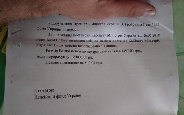 """В Миколаєві кандидат від """"Слуги народу"""" приписав собі підвищення пенсій"""