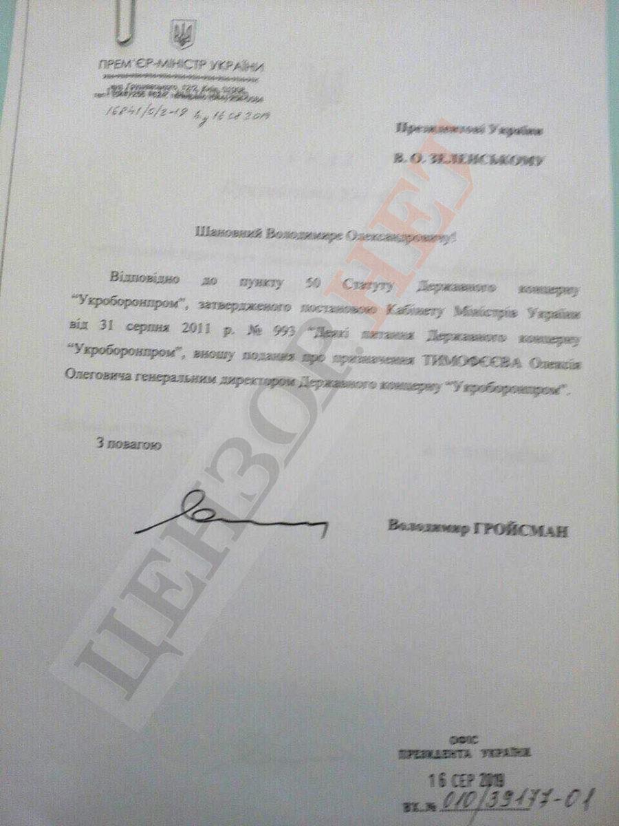 Укроборонпром очолить менеджер Новинського та Пінчука