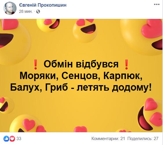 Обмін відбувся: Сенцов, Балух, Карпюк, Гриб, Сущенко та моряки вже летять до Києва