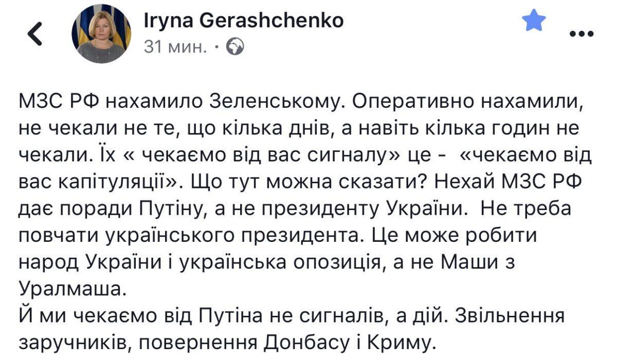 """Геращенко відповіла """"Маші з Уралмашу"""" на критику Зеленського"""