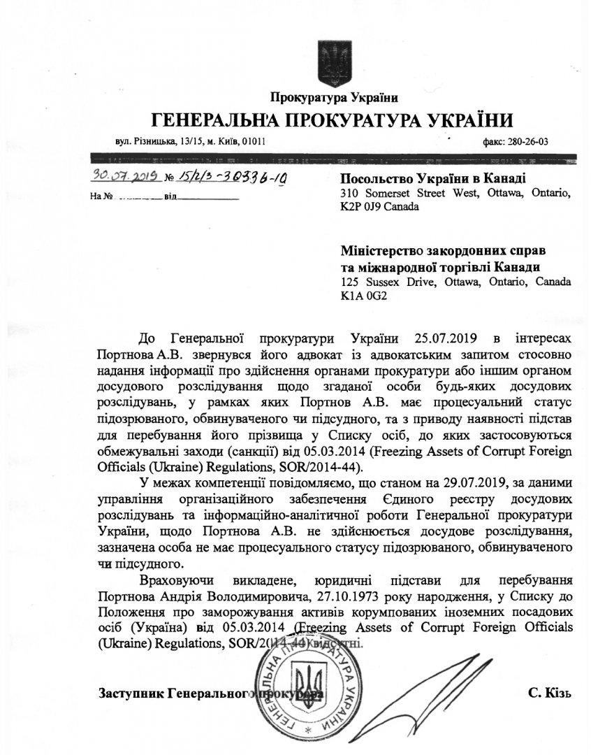 Генпрокуратура просить Канаду зняти санкції з Портнова. ДОКУМЕНТ