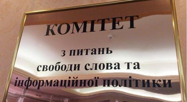 Геращенко: У Комітету з питань свободи слова відбирають всі повноваження