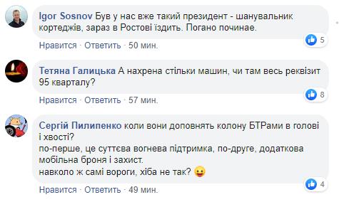 """""""Переплюнув Януковича"""": українці шоковані кортежем Зеленського. ВІДЕО"""