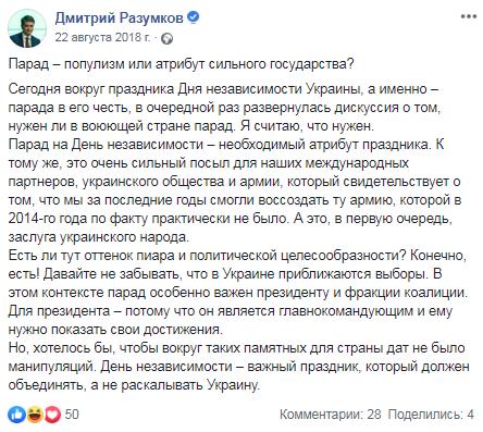 """""""Перевзування в польоті"""": журналісти показали, як Разумков рік тому підтримував військовий парад"""