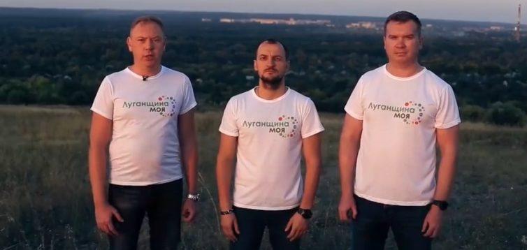 """Троє українських чиновників вирішили """"неофіційно"""" відвідати окупований Луганськ. ВІДЕО"""