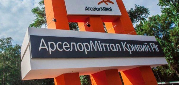 Після візитів СБУ акціонери «Арселорміттал» вирішили вивести з України майже 11 мільярдів