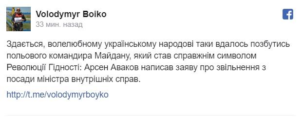 Аваков подав у відставку, – журналіст