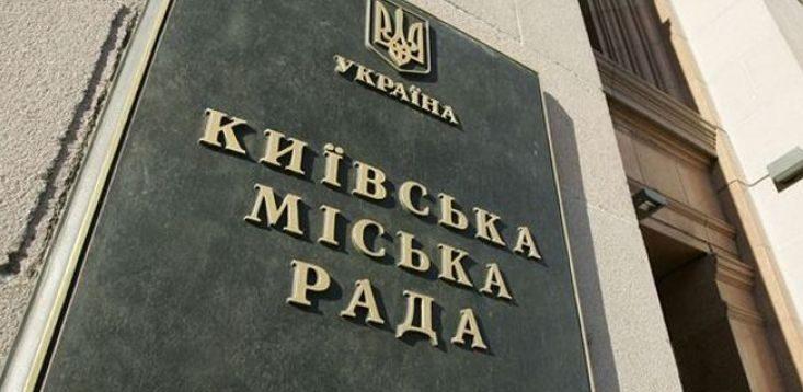 """""""Слуга народу"""" хоче значно скоротити кількість депутатів у Київраді"""