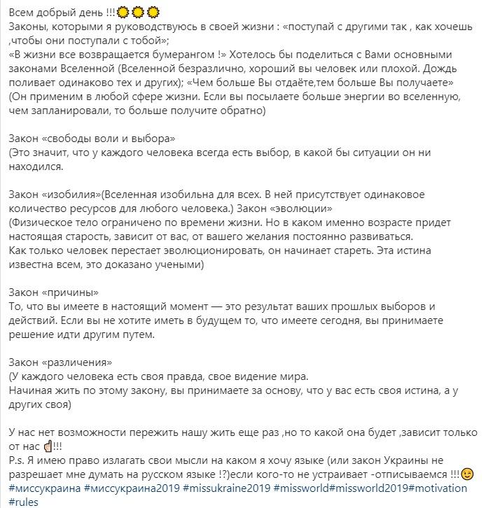 """Нова """"Міс Україна"""" демонстративно заявила, що не говоритиме українською"""