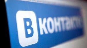 Больше никаких «Вконтакте» и «Одноклассников»: в «Слуге народа» предлагают запретить VPN