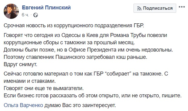 """Труба екстрено зібрав """"корупційні збори"""", щоб догодити Зеленському"""