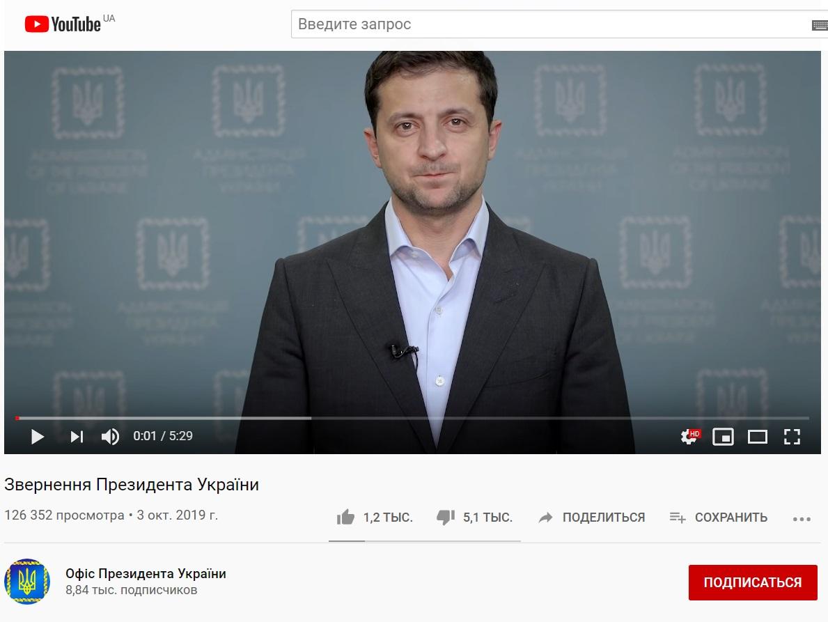 «Не оценили»: видеообращение Зеленского получило огромное количество дизлайков от украинцев