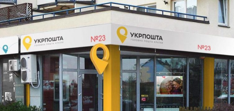 """На Донеччині поштове відділення назвало 14 жовтня """"тупим святом"""", Укрпошта відмовилася їх звільняти"""
