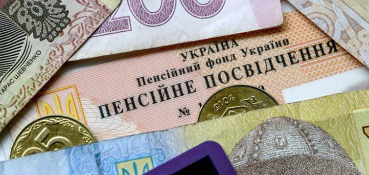 Одна з категорій українців може залишитися без пенсії