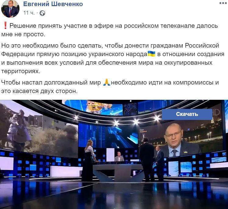 «Слуга народа» на российском ТВ призвал «покончить со всем украинским и все простить оккупантам»